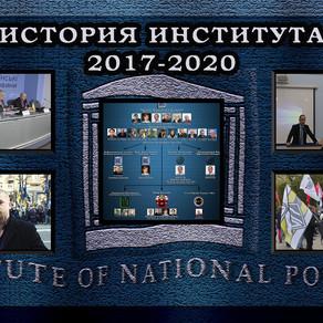 История международной ассоциации «Институт Национальной Политики» за 2017-2020 гг. в Telegraph
