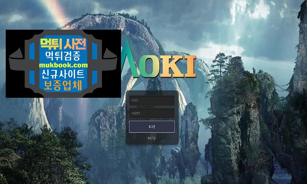 아오키 먹튀 AO-KIKI2.COM - 먹튀사전 신규토토사이트 먹튀검증