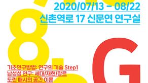 2020 여름, 신문연 세미나G에서 함께 공부해요!