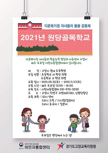 원당골목학교 모집2021년.jpg