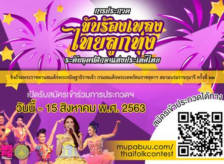 การประกวดขับร้องเพลงไทยลูกทุ่ง ระดับอุดมศึกษาแห่งประเทศไทย ครั้งที่ 22 เปิดรับสมัครแล้ว !!