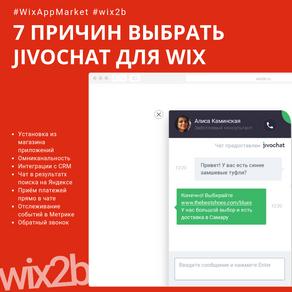 7 причин использовать онлайн-чат JivoSite на Wix-сайте