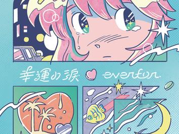 台湾シティポップの大本命「EVERFOR」極上のラヴァーズロックチューン「幸運の涙」7インチリリース決定!/ 台灣City Pop代表 「EVERFOR」的極上戀人情歌「幸運の涙」即將發行7吋黑膠!