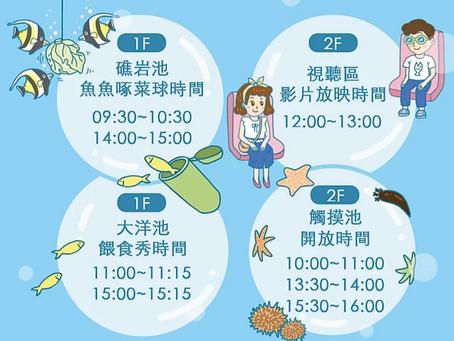 澎湖水族館(2019重新開幕)