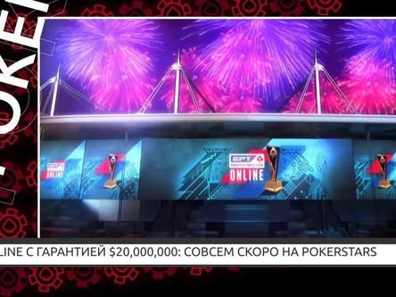 EPT Online с гарантией $20,000,000: совсем скоро на PokerStars