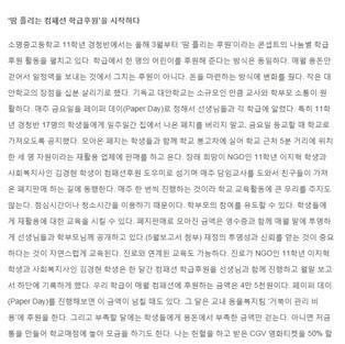 """크로스로 연재 """"땀 흘리는 학급후원 '컴패션 나눔별'"""""""