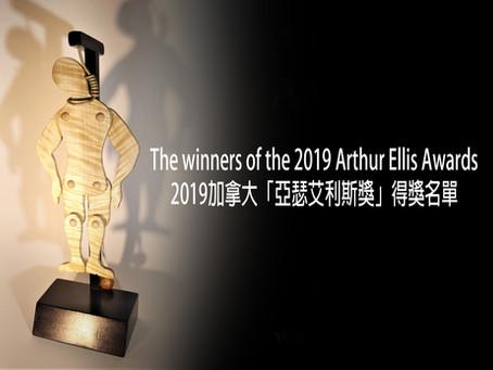 2019加拿大犯罪作家協會「亞瑟艾利斯獎」得獎作家與作品名單