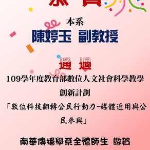 恭賀!本系陳婷玉老師申請通過109學年度教育部數位人文社會科學教學創新計劃