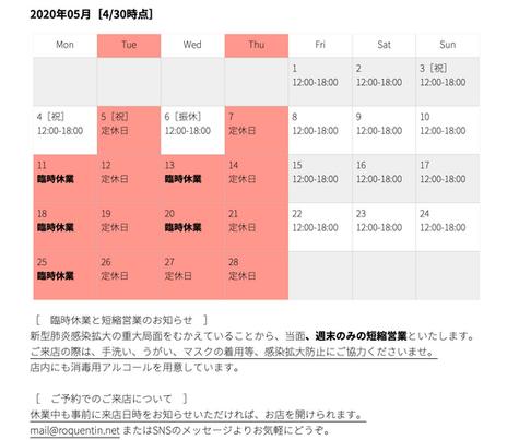 [短縮営業中]5月の営業日について。