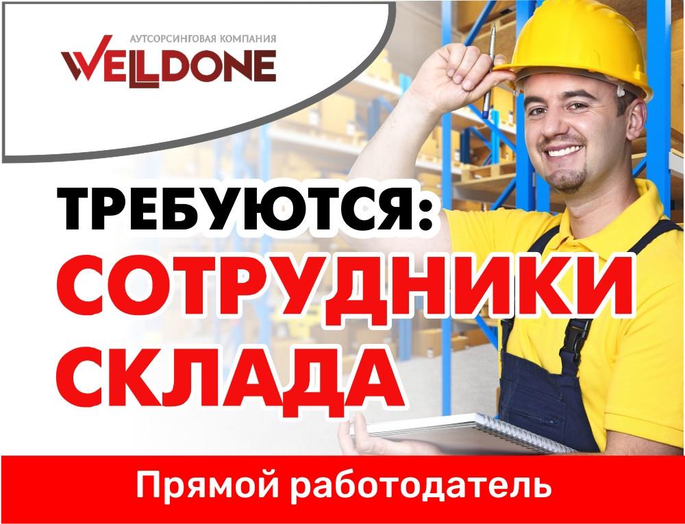 Работа в реутов работа россии для девушек