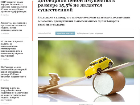 Прокомментировал в Адвокатской газете Определение ВС РФ