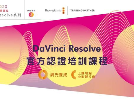 活動|中影培育中心 影像後製軟體課程招生中(DaVinci Resolve、Final Cut Pro X)