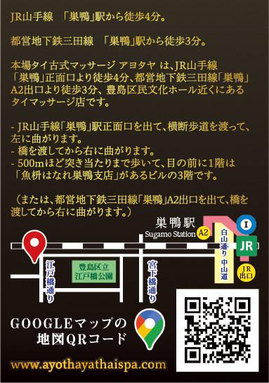 アヨタヤは、東京都豊島区南大塚、JR山手線「巣鴨駅」正面口より徒歩 4分、都営地下鉄三田線「巣鴨」A2出口より徒歩 3分、 豊島区民文化ホール近く‼︎ にあるのお店です。