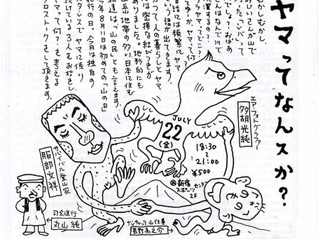 【報告会】地平線クロストーク 第447