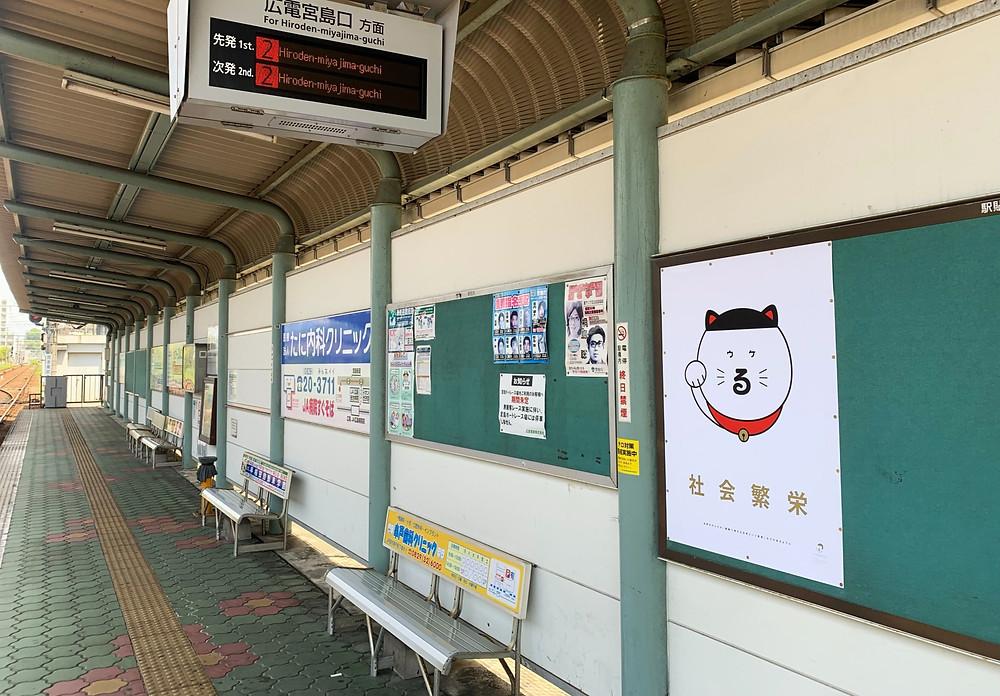 ウケるちゃん縁起物シリーズ招き猫ポスター