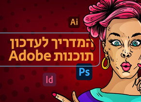 המדריך לעדכון תוכנות Adobe