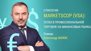 """Бесплатный онлайн вебинар """"Стратегия Marketscop(VSA): успех в профессиональной торговле"""""""