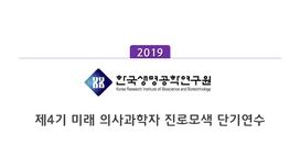 [한국생명공학연구원] 제4기 미래 의사과학자 진로모색 단기연수