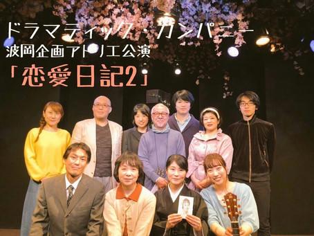 「恋愛日記2」終演