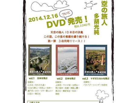 【DVD発売】天空の旅人DVD