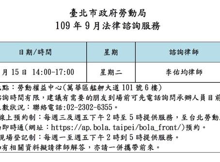 【勝綸公告】本所專業律師團隊9月份台北市勞動局諮詢時段為9/15(二),本所義務律師服務時段如下表,請有需要的朋友多加利用。