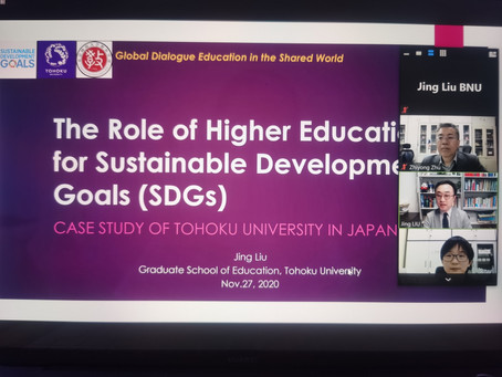 Global Dialogue Education in the Shared World Hosted by Beijing Normal University