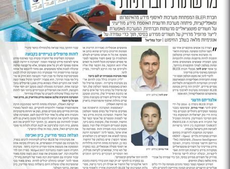 """BLER at """"High-Tech Israel Book"""""""