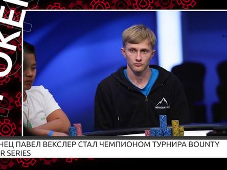 Украинец Павел Векслер стал чемпионом турнира Bounty Builder Series
