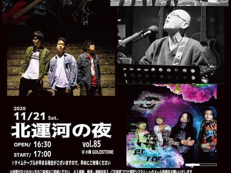 【LIVE】2020.11.21(sat)
