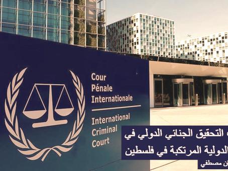 تعتزم المحكمة الجنائية الدولية علي التحقيق في الجرائم الدولية المرتكبة في فلسطين