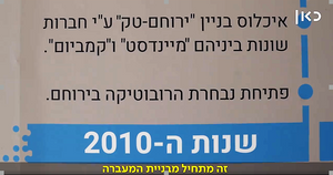 Screenshot from an interview with Shira Salzer by כאן; time 03:07