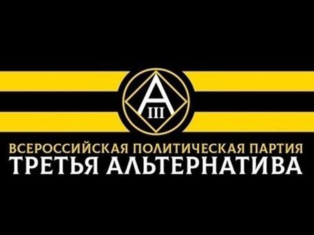 Пресс-релиз съезда партии Третья Альтернатива