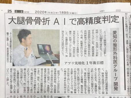 中日新聞(朝刊)にて取り上げて頂きました