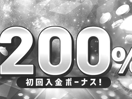 ワンダーカジノ 【初回入金限定】200%入金ボーナス