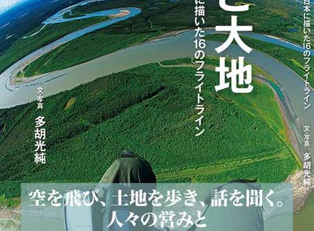 【書籍】「空と大地」〜世界と日本に描いた16のフライトライン〜 発売