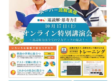 国語速読解・英語長文速読オンライン説明会のお知らせ