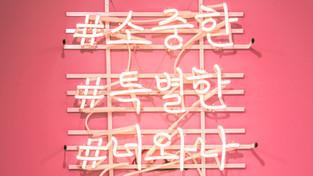 """【海外流行】""""生年月日""""で自分の名前を韓国語にする方法:)"""