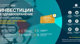 """VII-я ежегодная конференция """"Инвестиции в Здравоохранение"""""""