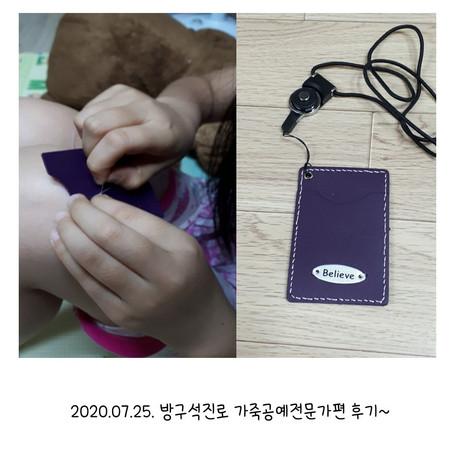 방구석진로 가죽공예전문가편- 김*서 학생