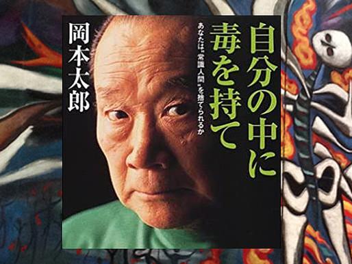 空手家が読む「自分の中に毒を持て」|岡本太郎
