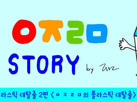 ㅇㅈㄹㅁ 이야기 <환경사랑 2 - ㅇㅈㄹㅁ의 플라스틱 대탈출>