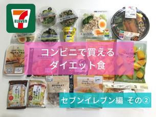 コンビニでも買えるダイエット食〜セブンイレブン編〜後半