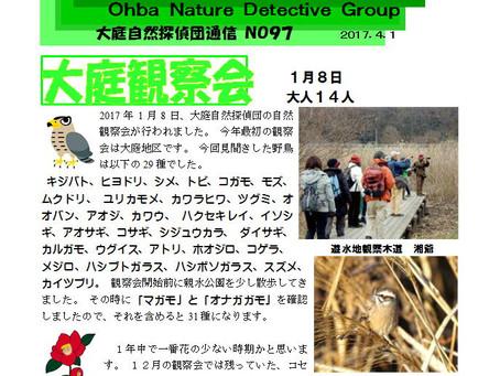 大庭自然探偵団通信 No.97