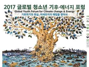 환경재단과 글로벌 청소년 기후-에너지 포럼 콜라보