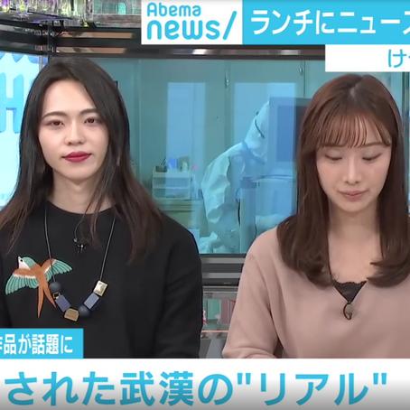 テレビ朝日のabemaNEWSでコメンテーター出演