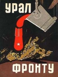 Плакаты военных лет. Обзор