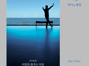 음원, 편곡: 2020.07.06: 피아노병창 최준, [제주풍류] 바람에 춤추는 바당.