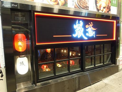 |吃喝の享|日本風味居酒屋 ✦ 蔵鳶居酒屋