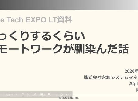 Agile Tech EXPO で LTやりました