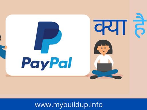 PayPal क्या है ? अकाउंट कैसे बनायें ( In Hindi )